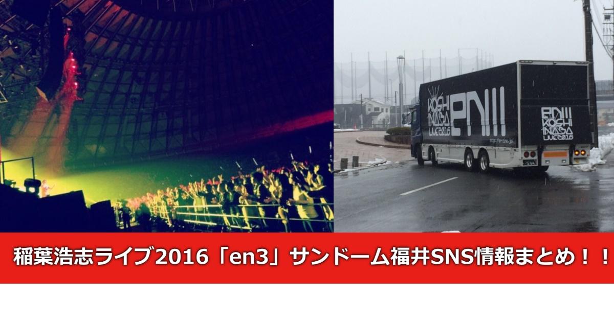 稲葉浩志ライブ2016「en3」サンドーム福井SNS情報まとめ!!
