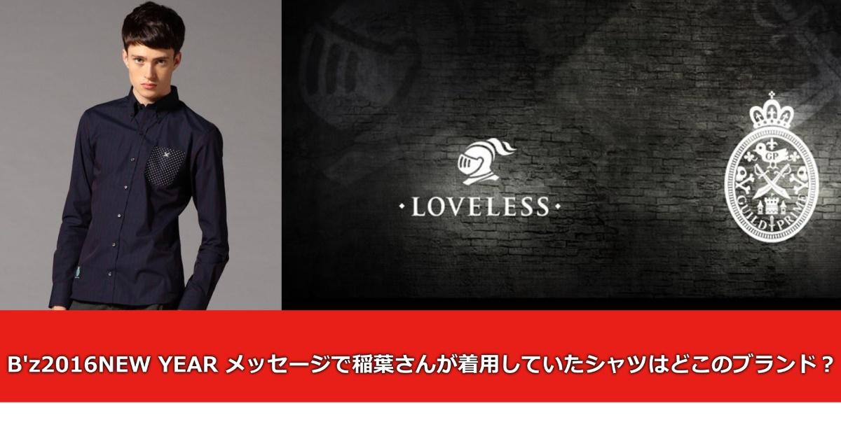 B'z2016NEW YEAR メッセージで稲葉さんが着用していたシャツはどこのブランド??