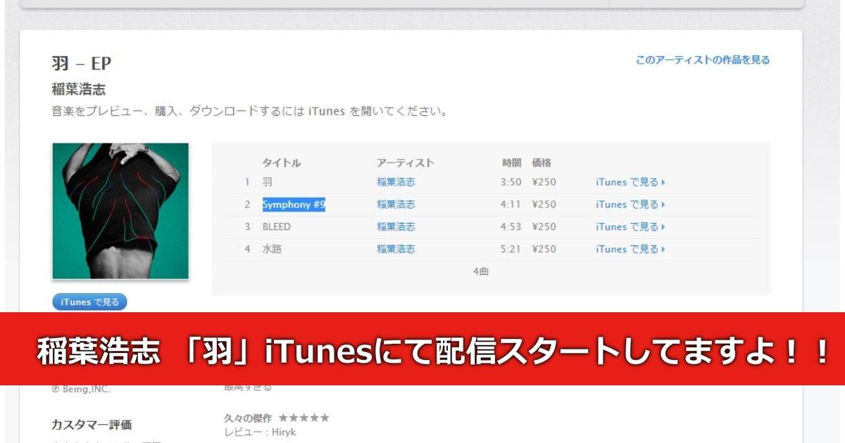 稲葉浩志 「羽」iTunesにて配信スタートしてますよ!!