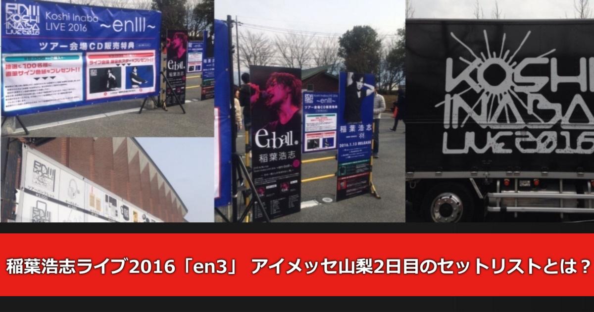 稲葉浩志ライブ2016「en3」 アイメッセ山梨2日目のセットリストとは??
