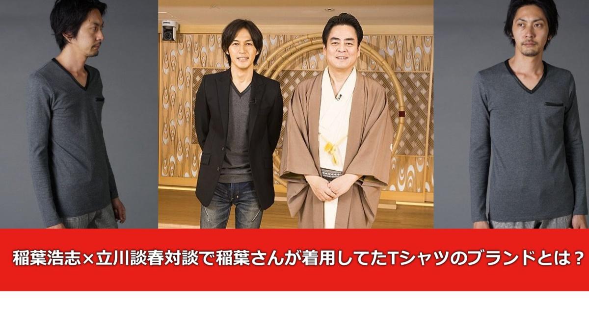 稲葉浩志×立川談春対談で稲葉さんが着用してたTシャツのブランドとは??