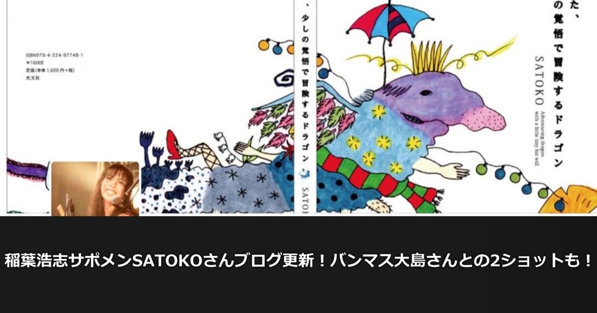 稲葉浩志サポメンSATOKOさんブログ更新!バンマス大島さんとの2ショットも!
