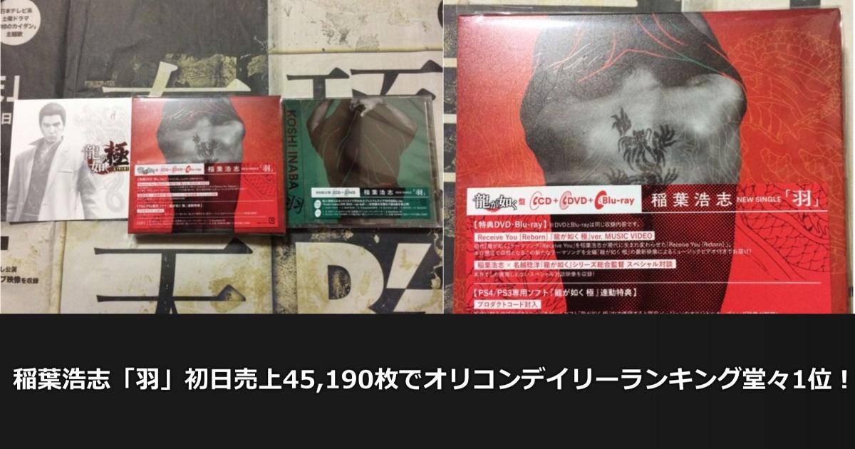 稲葉浩志「羽」初日売上45,190枚でオリコンデイリーランキング堂々1位!