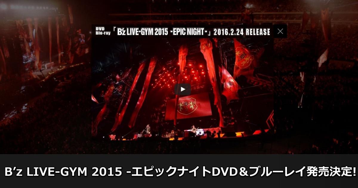 B'z LIVE-GYM 2015 -エピックナイトDVD&ブルーレイ発売決定\(^o^)/予約も開始!