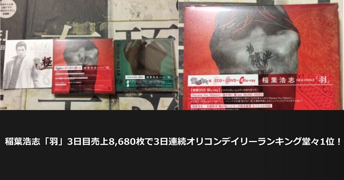 稲葉浩志「羽」3日目売上8,680枚で3日連続オリコンデイリーランキング堂々1位!