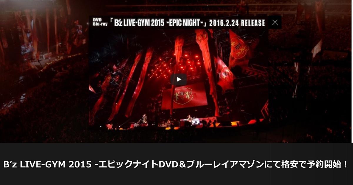 B'z LIVE-GYM 2015 -エピックナイトDVD&ブルーレイアマゾンに予約開始!
