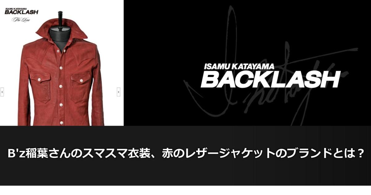 B'z稲葉さんがスマスマで着用した赤レザージャケットのブランドとは??