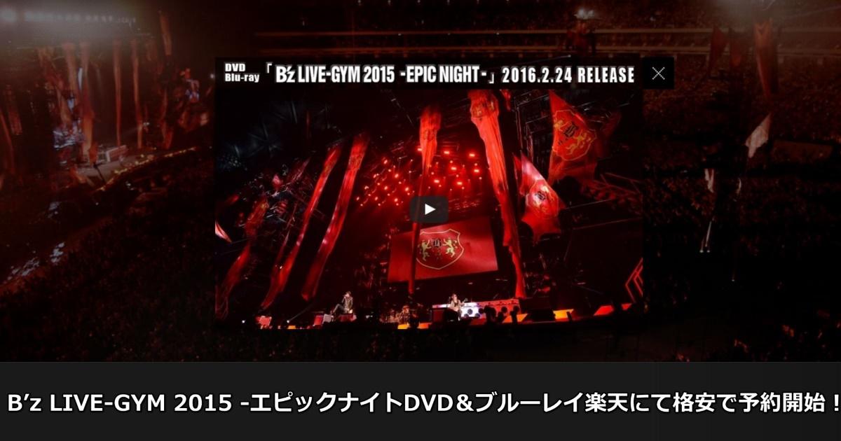 B'z LIVE-GYM 2015 -エピックナイトDVD&ブルーレイ楽天にて格安で予約開始!