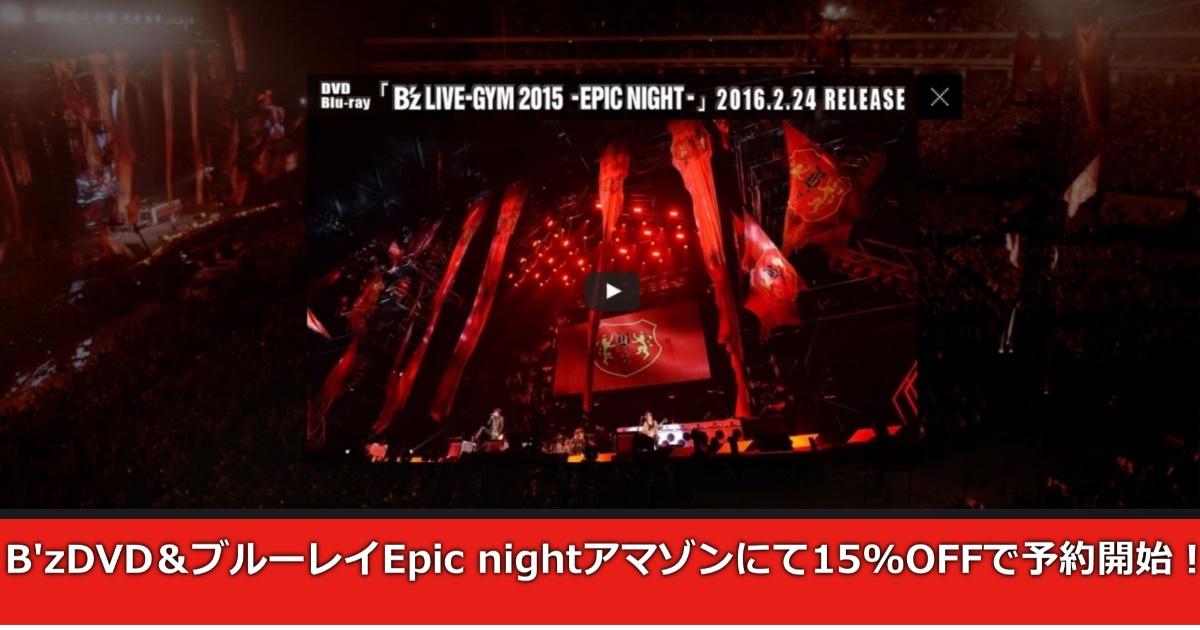 B'zDVD&ブルーレイEpic nightアマゾンにて15%OFFで予約開始!!