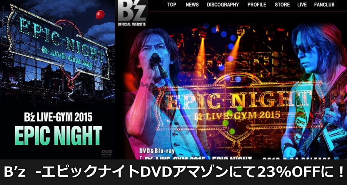 B'z LIVE-GYM 2015 -エピックナイトDVDアマゾンにて23%OFFに!!