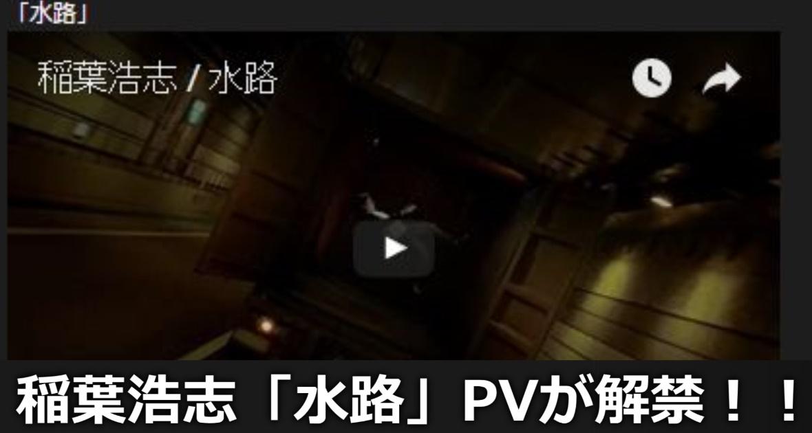 稲葉浩志「水路」PVが解禁!斬新すぎる(T_T)