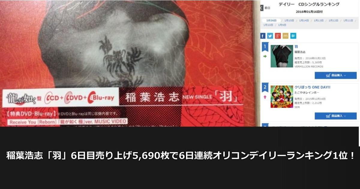 稲葉浩志「羽」6日目売り上げ5,690枚で6日連続オリコンデイリーランキング1位!