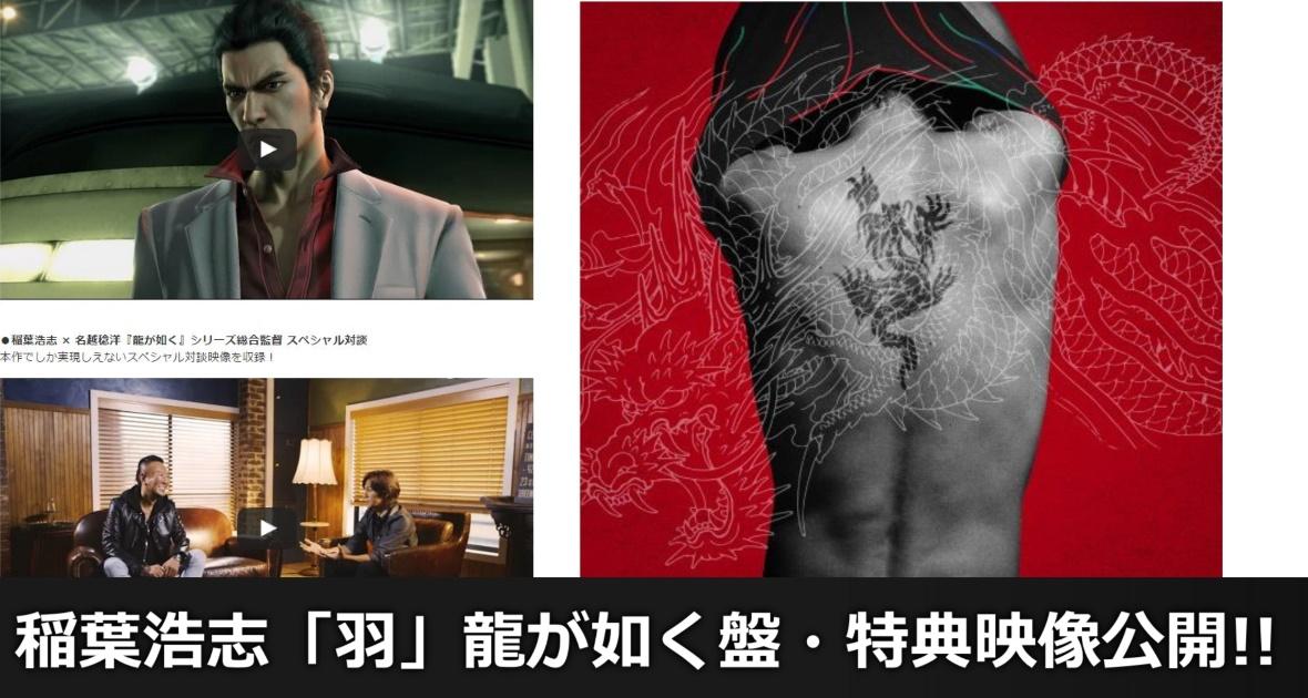 稲葉浩志「羽」龍が如く盤・特典映像が少しだけ公開!!