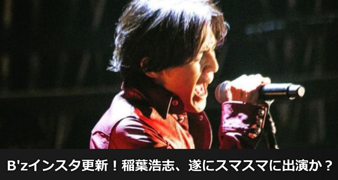 B'zインスタ更新!7日めざましに稲葉浩志、遂にスマスマ新春SPに出演か??