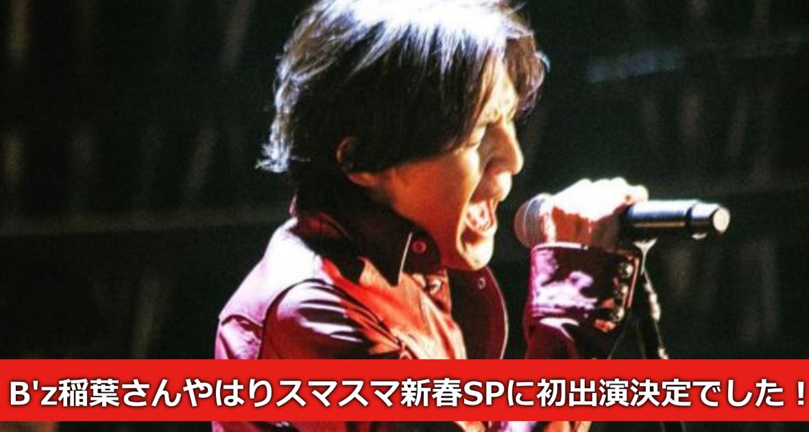 B'z稲葉さんやはりスマスマ新春SPに初出演決定でした!!