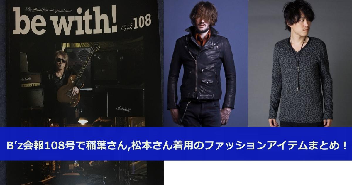 B'z会報108号で稲葉さん,松本さん着用のファッションアイテムまとめ!!
