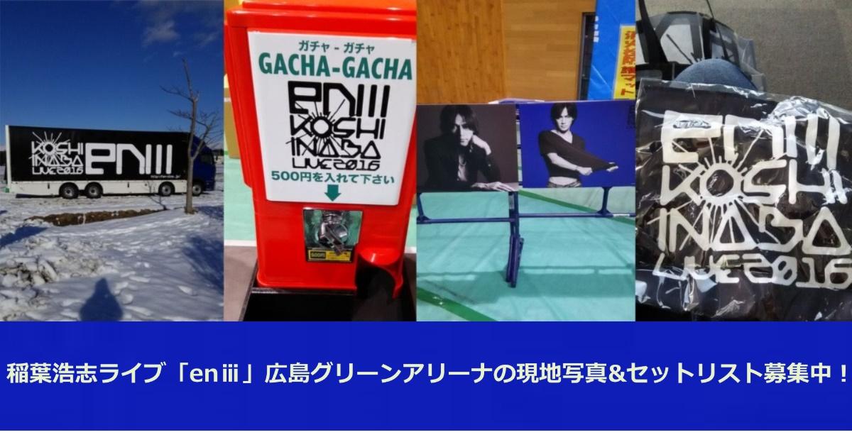 稲葉浩志ライブ「enⅲ」広島グリーンアリーナの現地写真&セットリスト募集中!