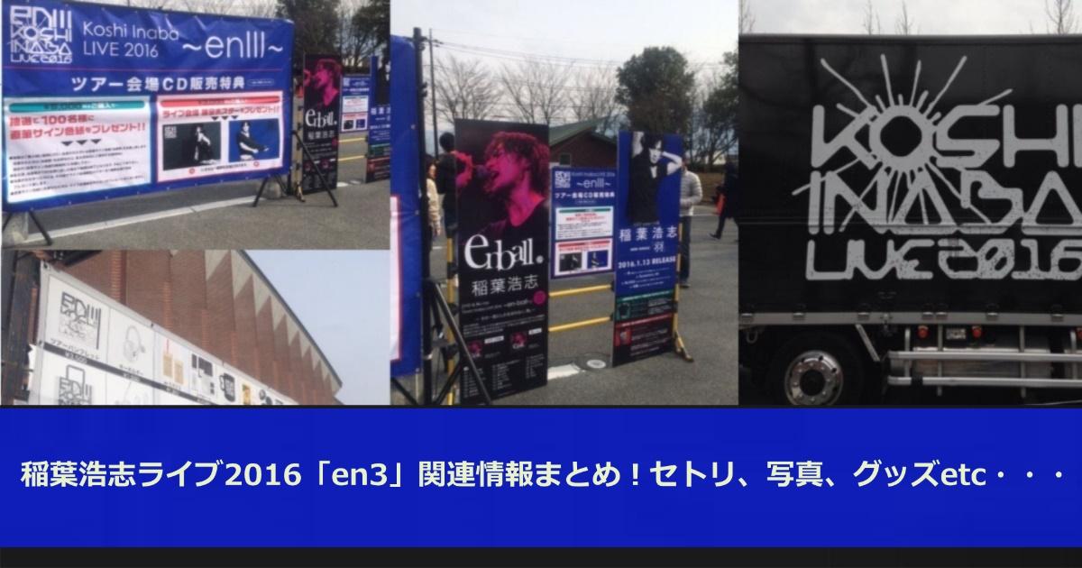 稲葉浩志ライブ2016「en3」関連情報まとめ!セトリ、写真、グッズetc・・・