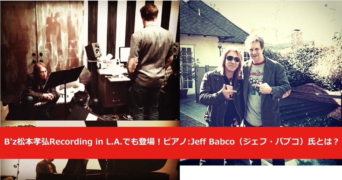 B'z松本孝弘Recording in L.A.でも登場!ピアノ:Jeff Babco(ジェフ・バブコ)氏とは?