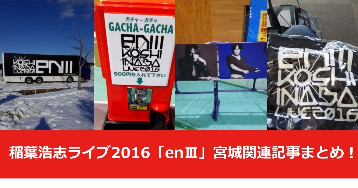 稲葉浩志ライブ2016「enⅢ」宮城関連記事まとめ!!