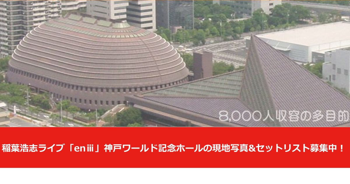 稲葉浩志ライブ「enⅲ」神戸ワールド記念ホールの現地写真&セットリスト募集中!