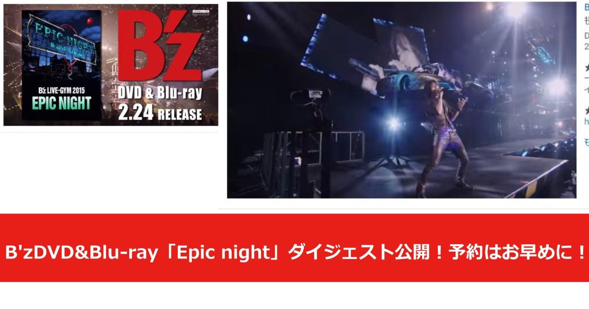 B'zDVD&Blu-ray「Epic night」ダイジェスト公開!予約はお早めに!!