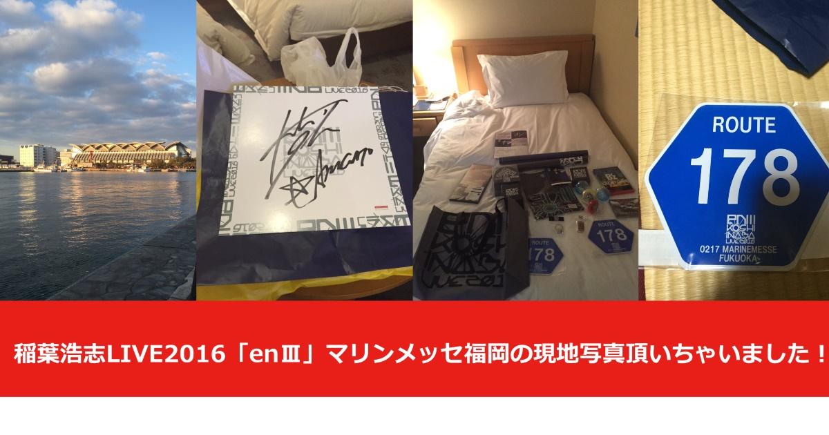 稲葉浩志LIVE2016「enⅢ」マリンメッセ福岡の現地写真頂いちゃいました!