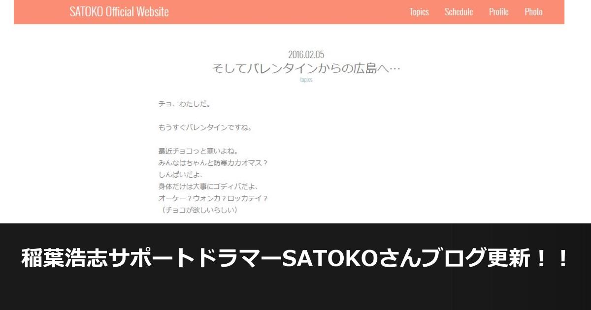 稲葉浩志サポートドラマーSATOKOさんブログ更新!!