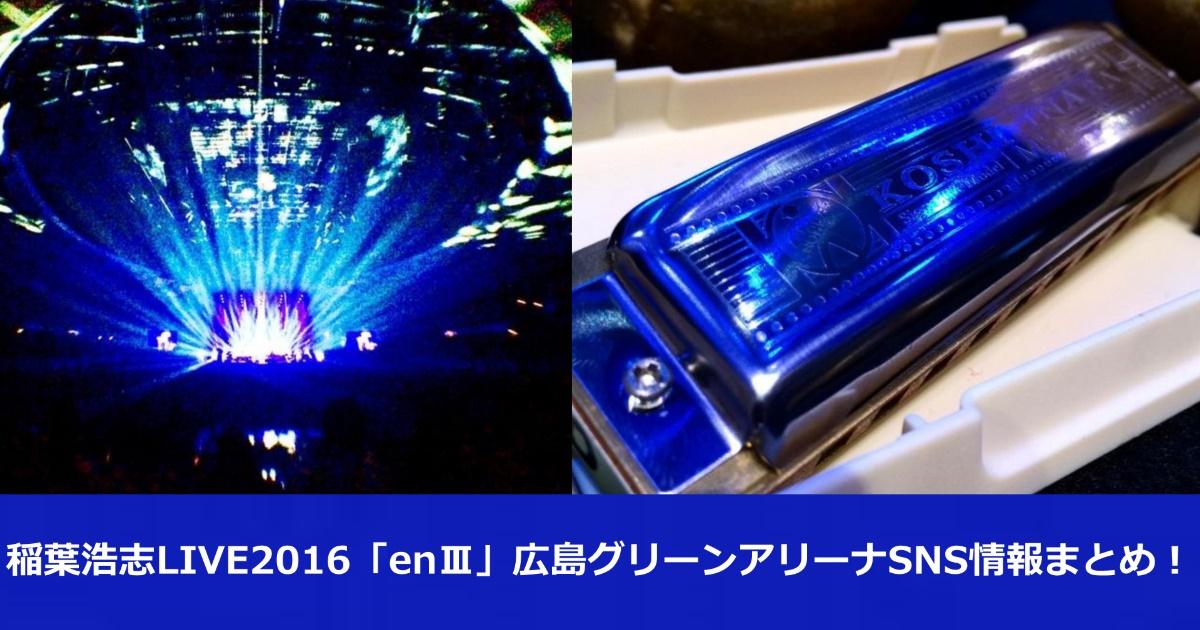 稲葉浩志LIVE2016「enⅢ」広島グリーンアリーナ初日SNS情報まとめ!!