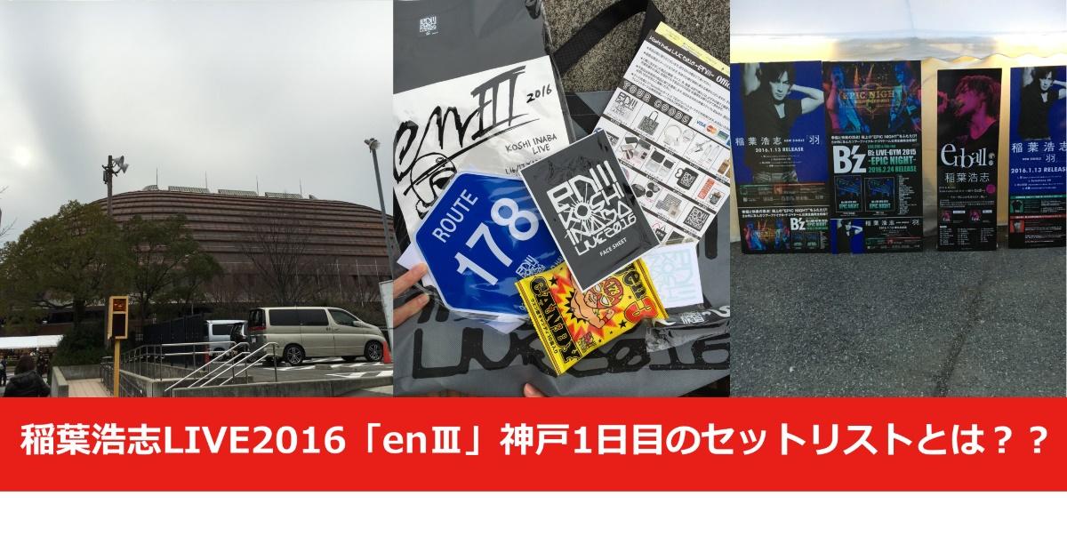 稲葉浩志LIVE2016「enⅢ」神戸1日目のセットリストとは??
