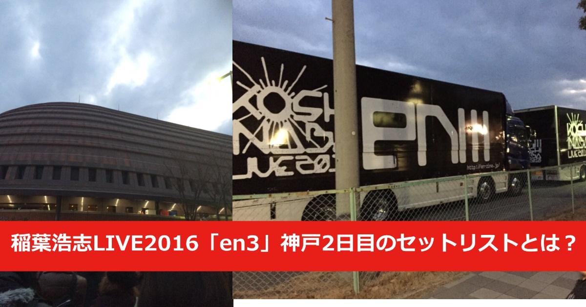 稲葉浩志LIVE2016「en3」神戸2日目のセットリストとは??