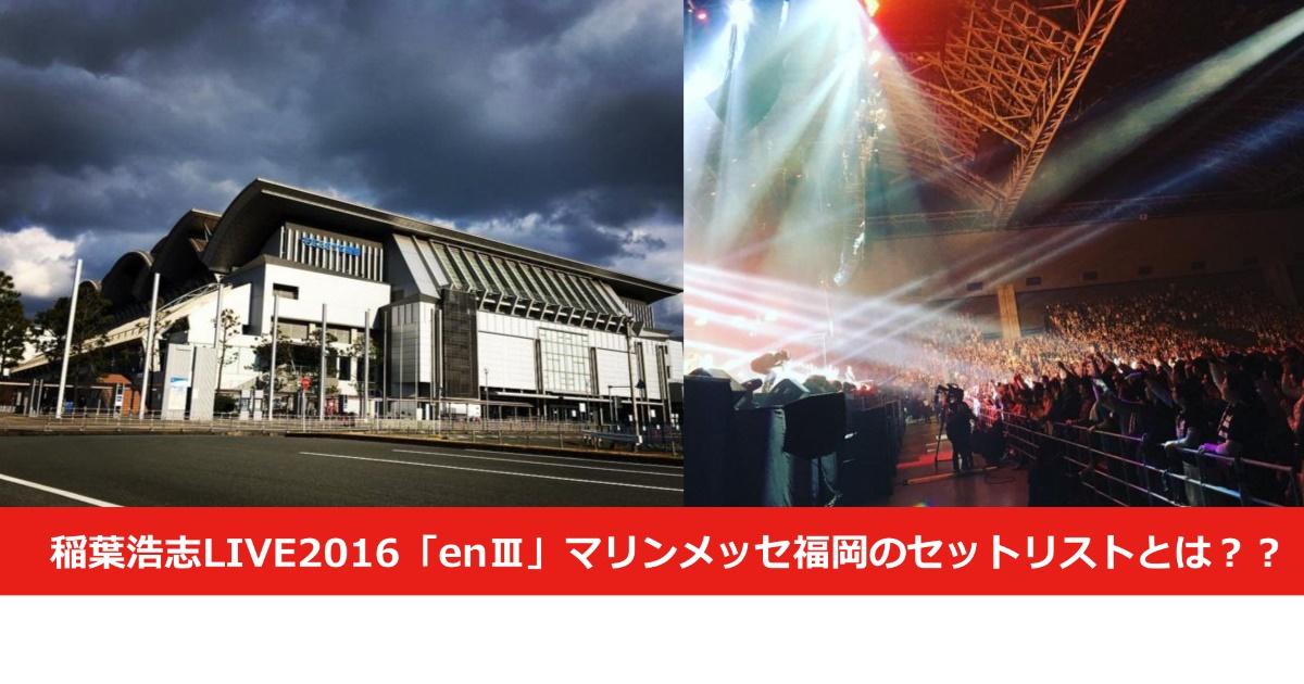 稲葉浩志LIVE2016「enⅢ」マリンメッセ福岡のセットリストとは??