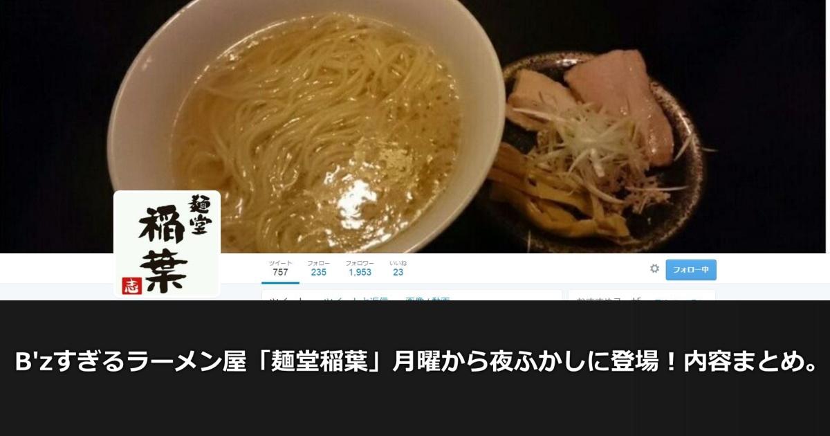 B'zすぎるラーメン屋「麺堂稲葉」月曜から夜ふかしに登場!内容まとめ。