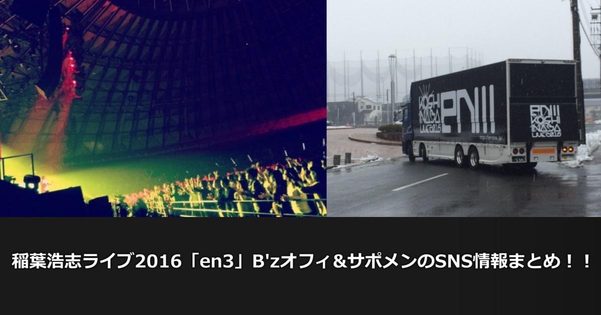 稲葉浩志ライブ2016「en3」B'zオフィ&サポメンのSNS情報まとめ!!