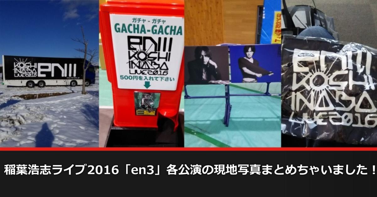 稲葉浩志ライブ2016「en3」各公演の現地写真まとめちゃいました!