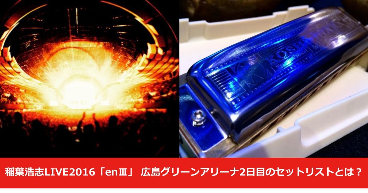 稲葉浩志LIVE2016「enⅢ」 広島グリーンアリーナ2日目のセットリストとは??