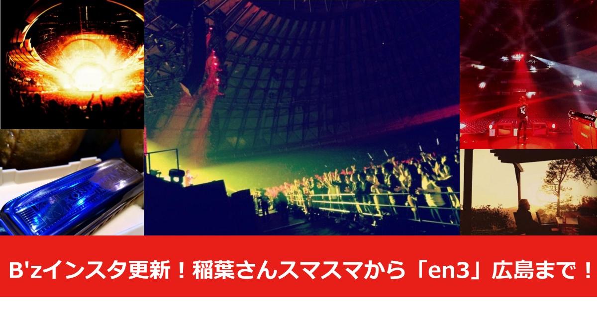 B'zインスタ更新!稲葉さんスマスマから「en3」広島まで!