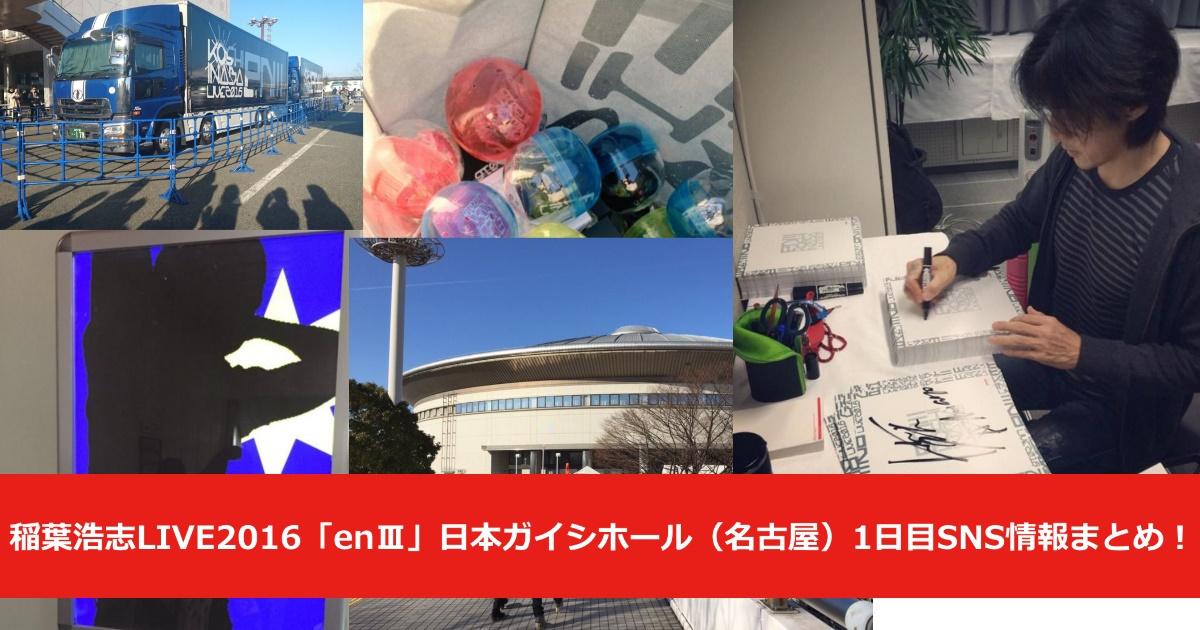 稲葉浩志LIVE2016「enⅢ」日本ガイシホール(名古屋)1日目SNS情報まとめ!!