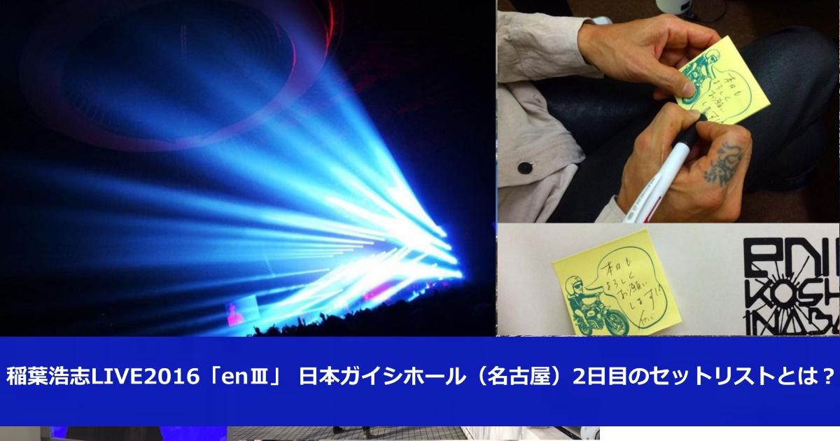 稲葉浩志LIVE2016「enⅢ」 日本ガイシホール(名古屋)2日目のセットリストとは??
