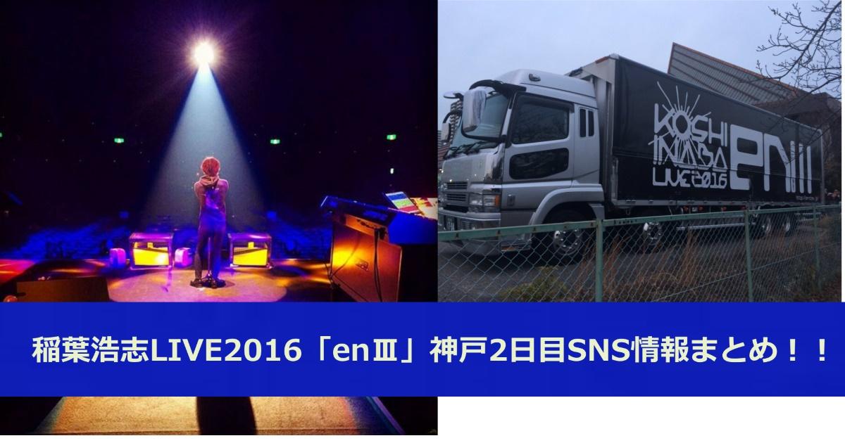 稲葉浩志LIVE2016「enⅢ」神戸2日目SNS情報まとめ!!