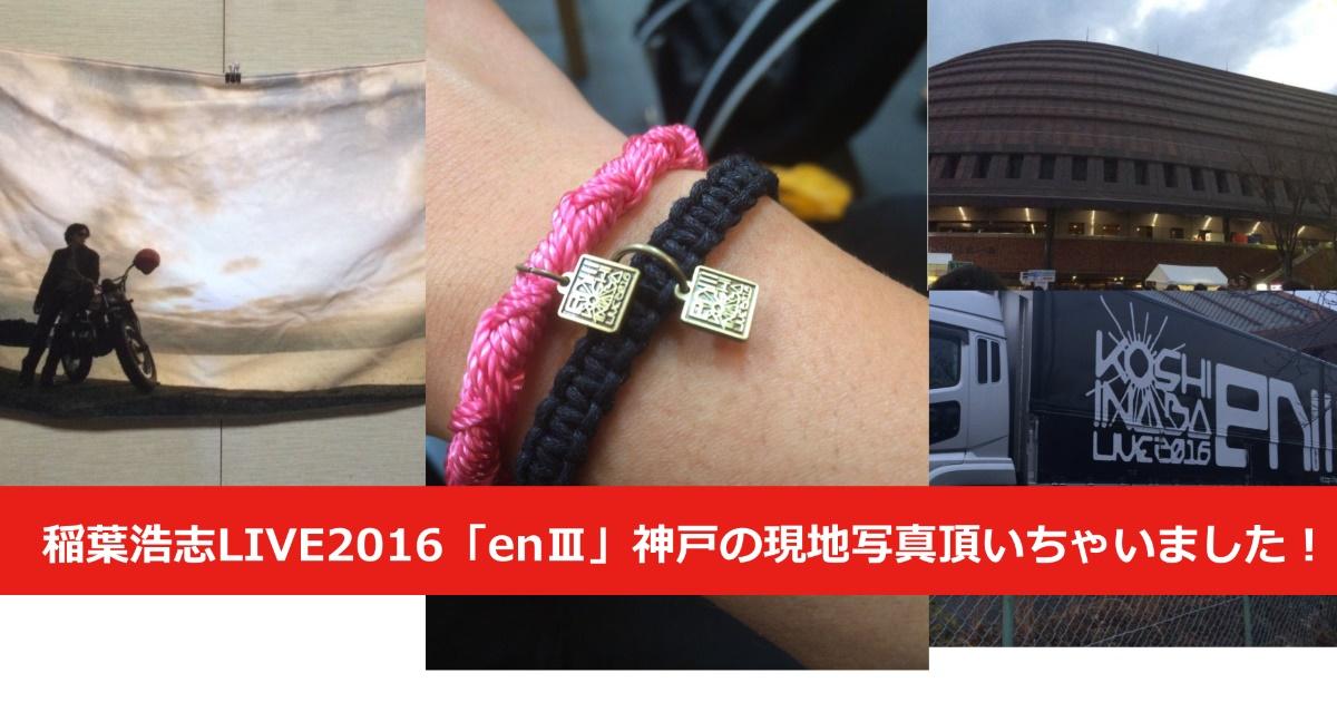 稲葉浩志LIVE2016「enⅢ」神戸の現地写真頂いちゃいました!