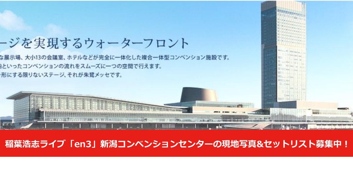 稲葉浩志ライブ「en3」新潟コンベンションセンターの現地写真&セットリスト募集中!