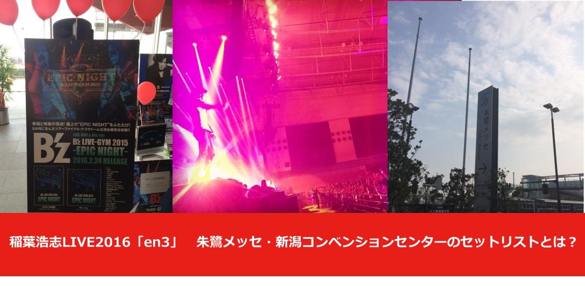 稲葉浩志LIVE2016「en3」新潟コンベンションセンターのセットリストとは??