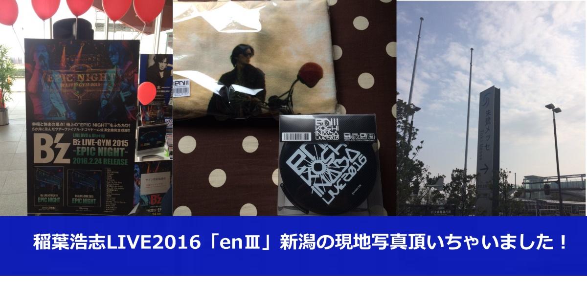 稲葉浩志LIVE2016「enⅢ」新潟の現地写真頂いちゃいました!