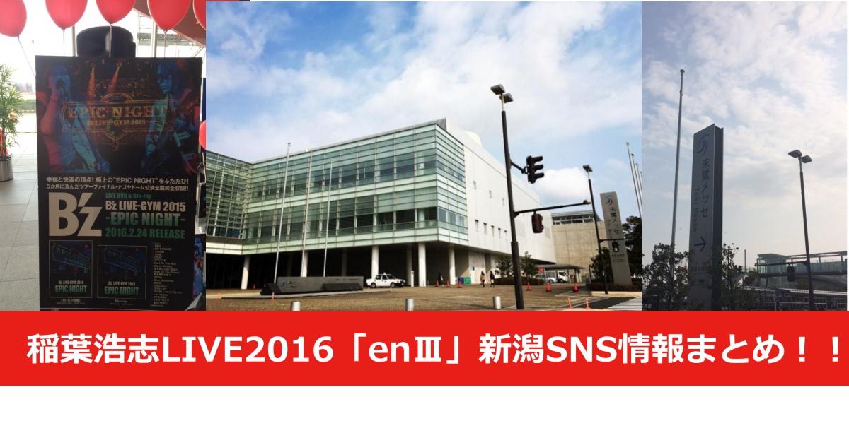 稲葉浩志LIVE2016「enⅢ」朱鷺メッセ・新潟コンベンションセンターSNS情報まとめ!!