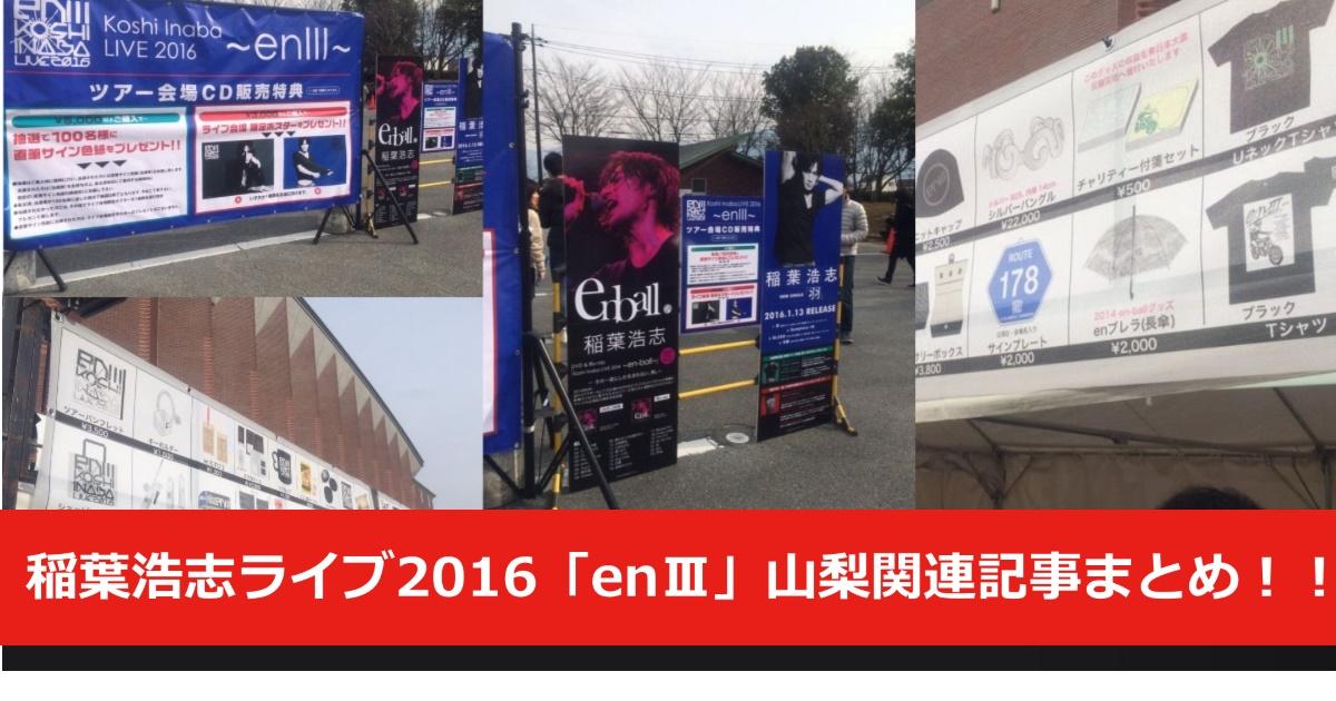 稲葉浩志ライブ2016「enⅢ」山梨関連記事まとめ!!