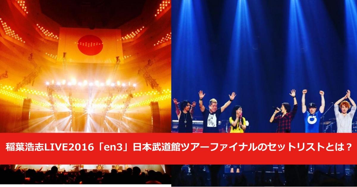 稲葉浩志LIVE2016「en3」日本武道館ツアーファイナルのセットリストとは?