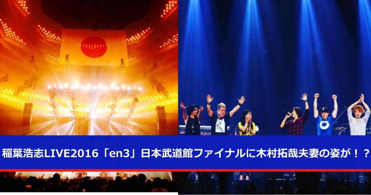 稲葉浩志LIVE2016「en3」日本武道館ファイナルに木村拓哉夫妻の姿が!?
