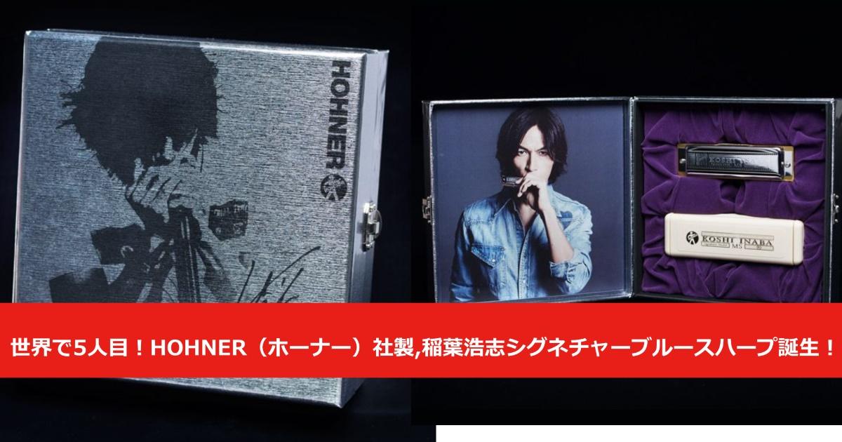 世界で5人目!HOHNER(ホーナー)社製、稲葉浩志シグネチャーブルースハープ誕生!
