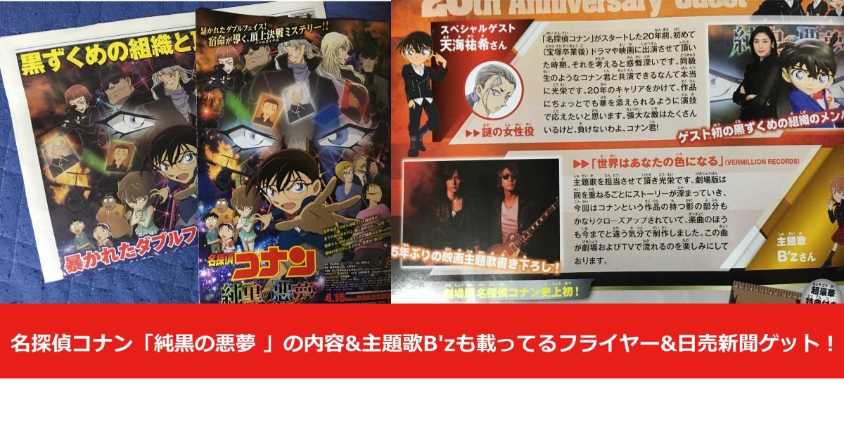 名探偵コナン「純黒の悪夢 」の内容&主題歌B'zも載ってるフライヤー&日売新聞ゲット!